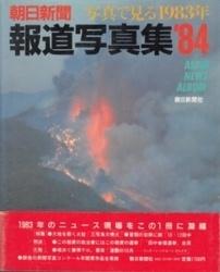 書籍 朝日新聞 報道写真集 84 朝日新聞社