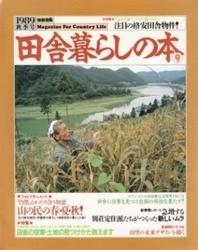 雑誌 1989 別冊宝島 田舎暮らしの本 9 秋季号 JICC