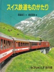 書籍 スイス鉄道ものがたり たくさんのふしぎ傑作集 福音館