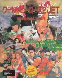 書籍 ワールドヒーローズ2JET 超武闘英雄増刊 超時空バトル最終決着戦 新声社