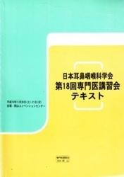 書籍 日本耳鼻咽喉科学会 第18回専門医講習会テキスト 平成16年11月 岡山市