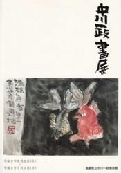 書籍 真鶴町立中川一政美術館 中川一政書展 1991