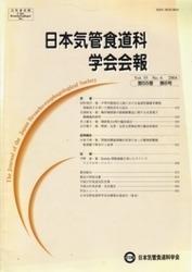 雑誌 日本気管食道科学会会報 vol 55 no 6 2004 日本気管食道科学会