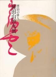 書籍 生誕100年 漂泊の俳人 種田山頭火展 1981年 毎日新聞社