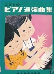 書籍 こどものピアノ連弾曲集 1 全音楽譜出版社