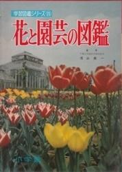 書籍 小学館の花と園芸の図鑑 学習図鑑シリーズ 小学館