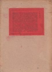 書籍 新校 群書類従 9 川俣馨一 内外書籍株式会社