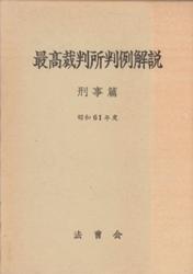 書籍 最高裁判所例解説 刑事篇 昭和61年度 法曹会