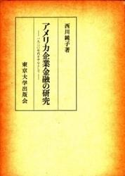 書籍 アメリカ企業金融の研究 西川純子 東京大学出版会