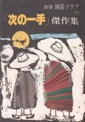 雑誌 別冊囲碁クラブ 次の一手 傑作集 日本棋院