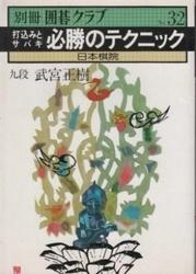 雑誌 別冊囲碁クラブ 32 打込みとサバキ 必勝のテクニック 日本棋院