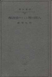 書籍 人間の学としての倫理学 和辻哲郎 岩波書店