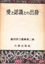 書籍 愛と認識との出発 倉田百三 大東出版社