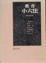 書籍 教育小六法 昭和50年版 兼子仁 学陽書房
