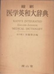 書籍 縮刷 医学英和大辞典 南山堂