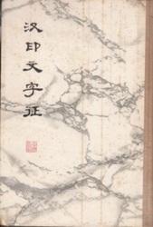 書籍 洛印文字征 文物出版社