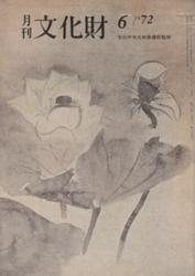 雑誌 月刊文化財 1972年6月号 文化庁文化財保護部監修 第一法規出版