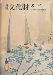 雑誌 月刊文化財 1972年8月号 文化庁文化財保護部監修 第一法規出版