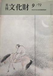 雑誌 月刊文化財 1972年9月号 文化庁文化財保護部監修 第一法規出版