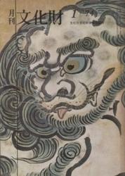 雑誌 月刊文化財 1974年1月号 文化庁文化財保護部監修 第一法規出版
