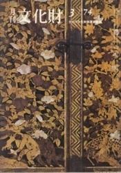 雑誌 月刊文化財 1974年3月号 文化庁文化財保護部監修 第一法規出版