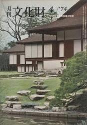 雑誌 月刊文化財 1974年4月号 文化庁文化財保護部監修 第一法規出版