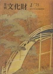 雑誌 月刊文化財 1975年1月号 文化庁文化財保護部監修 第一法規出版