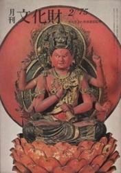 雑誌 月刊文化財 1975年2月号 文化庁文化財保護部監修 第一法規出版