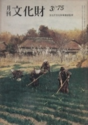 雑誌 月刊文化財 1975年3月号 文化庁文化財保護部監修 第一法規出版
