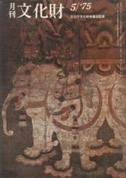 雑誌 月刊文化財 1975年5月号 文化庁文化財保護部監修 第一法規出版