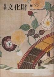 雑誌 月刊文化財 1975年6月号 文化庁文化財保護部監修 第一法規出版
