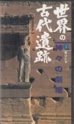 中古VHS 世界の古代遺跡 2 神々の劇場 ギリシャ 日本通信教育連盟 ビデオテープ