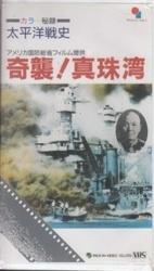 中古VHS カラー秘録太平洋戦史・アメリカ国防総省フィルム提供 1 奇襲 真珠湾 ビデオテープ