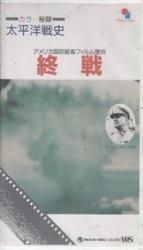 中古VHS カラー秘録太平洋戦史・アメリカ国防総省フィルム提供 23 終戦 ビデオテープ