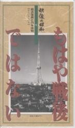 中古VHS 映像の昭和 第7巻 もはや戦後ではない ユーキャン ビデオテープ