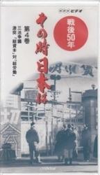 中古VHS NHKビデオ 戦後50年 その時日本は 第4巻 ビデオテープ