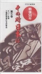中古VHS NHKビデオ 戦後50年 その時日本は 第5巻 ビデオテープ