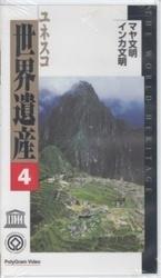 中古VHS ユネスコ 世界遺産 4 マヤ文明 インカ文明 ビデオテープ