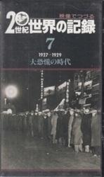 中古VHS 映像でつづる 20世紀 世界の記録 7 1927-1929 ビデオテープ