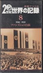 中古VHS 映像でつづる 20世紀 世界の記録 8 1930-1932 ビデオテープ