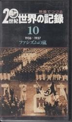 中古VHS 映像でつづる 20世紀 世界の記録 10 1936-1937 ビデオテープ