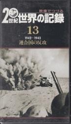 中古VHS 映像でつづる 20世紀 世界の記録 13 1942-1943 ビデオテープ