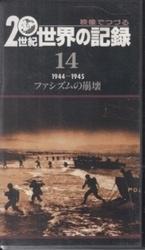 中古VHS 映像でつづる 20世紀 世界の記録 14 1944-1945 ビデオテープ