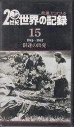 中古VHS 映像でつづる 20世紀 世界の記録 15 1946-1947 ビデオテープ