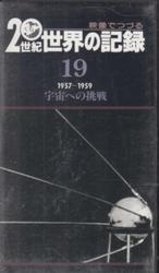中古VHS 映像でつづる 20世紀 世界の記録 19 1957-1959 ビデオテープ