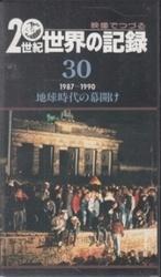 中古VHS 映像でつづる 20世紀 世界の記録 30 1987-1990 ビデオテープ