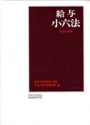 書籍 給与小六法 平成26年版 日本人事行政研究所編 学陽書房