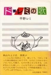 書籍 ド・レミの歌 平野レミ 文化出版局