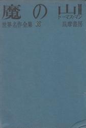 書籍 魔の山 II 世界名作全集 38 筑摩書房