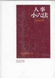 書籍 人事小六法 平成26年版 人事法制研究会編 学陽書房